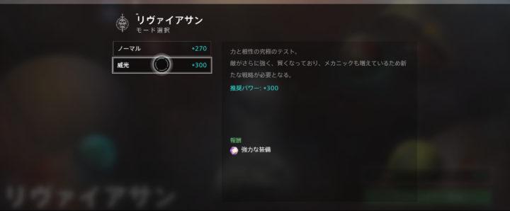Destiny 2: アイアンバナー、レイド「リヴァイアサン」の威光モードの解禁日が告知