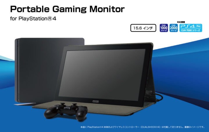 PS4用持ち運びモニター「Portable Gaming Monitor for PS4」ついに発売