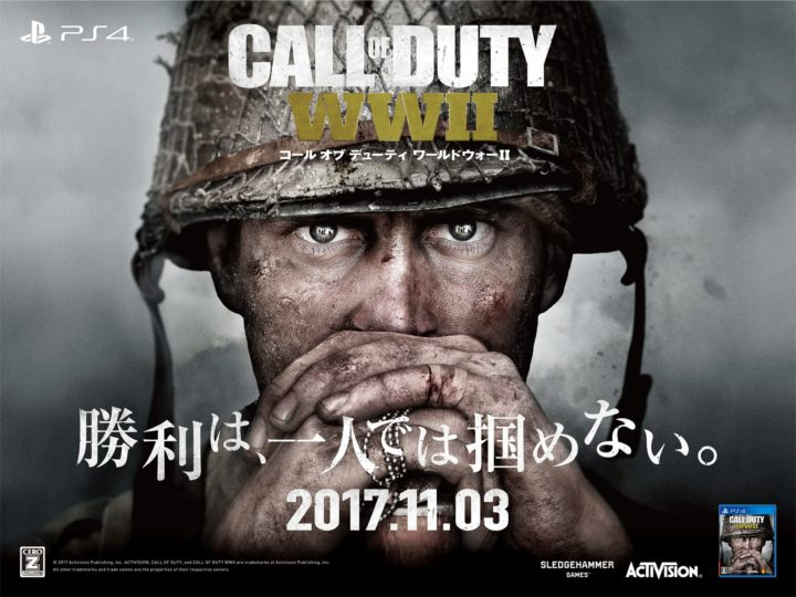 CoD:WWII:広告が国内主要都市をジャック!「勝利は、一人では掴めない。」