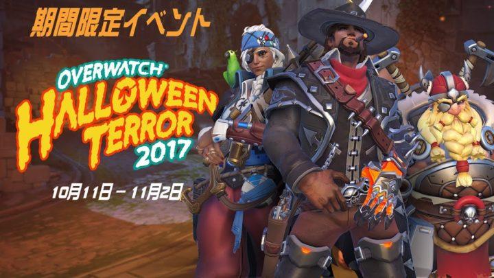 オーバーウォッチ:期間限定イベント「ハロウィン・テラー 2017」開始、PvE「ジャンケンシュタインの復讐」も登場