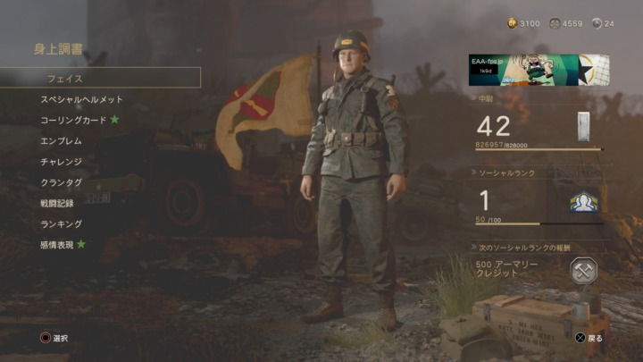 CoD:WWII: 全ソーシャルスコアランクと報酬が判明、3種の武器も(20種)