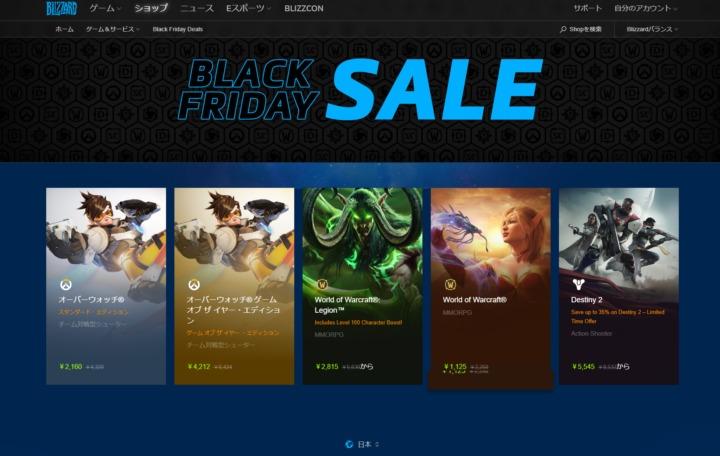 Blizzard ブラックフライデーセール開催、『オーバーウォッチ』50%や『Destiny 2』35%オフなど(PC)