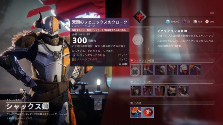 Destiny 2 ファクション 購入