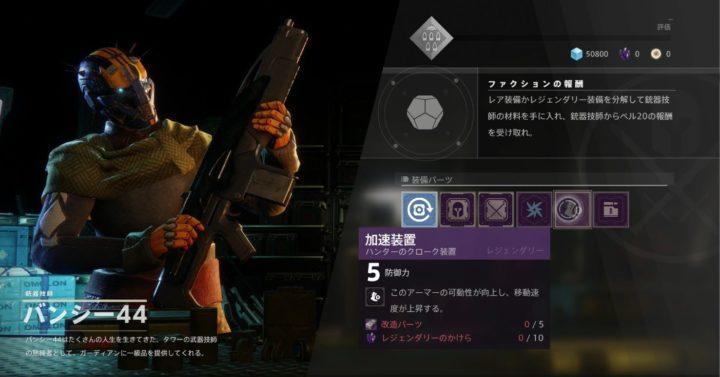 銃器技師 Destiny 2 バンシー44 MOD
