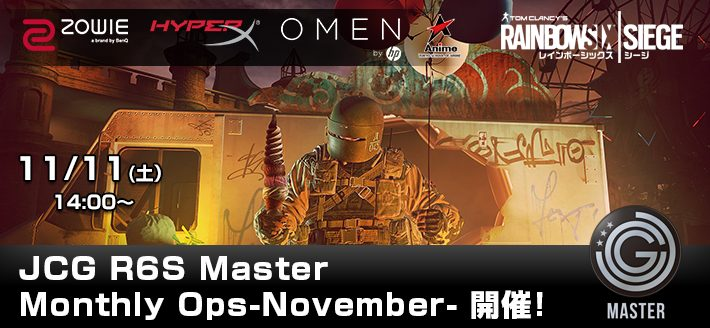 PC版『R6S』: 賞金付き公認トーナメント「Monthly Ops」第3回大会を11月11日に実施