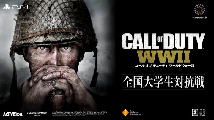 CoD:WWII: 恒例の「全国大学生対抗戦」の大会スケジュールが発表、12月5日(火)よりエントリー開始