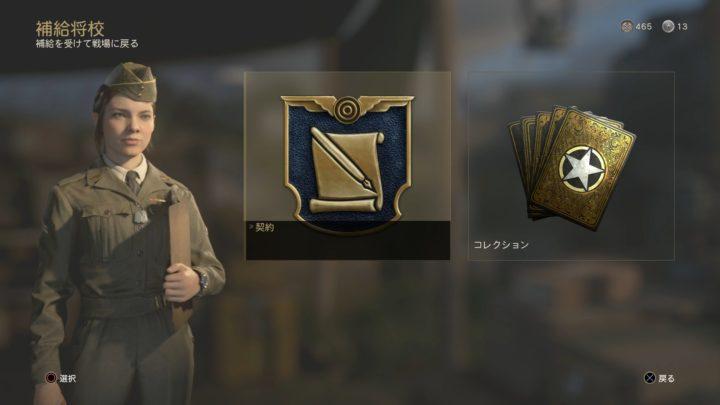CODWWII-補給将校