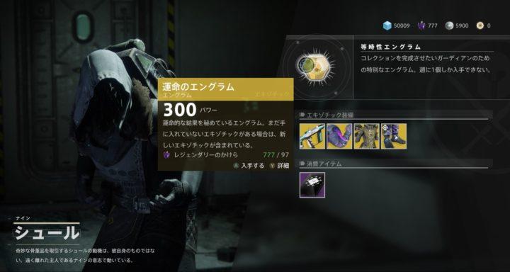 Destiny 2:効果が薄いと話題の「コインの3」、英雄ストライク以外では開発の想定通り