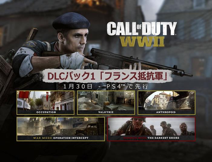 CoD:WWII:第1弾DLC「レジスタンス(フランス抵抗軍)」の日本語版トレーラー公開、PS4へ1月30日先行配信