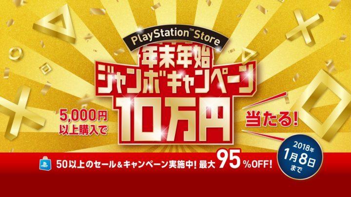 PlayStation Store:年末年始ジャンボキャンペーン開始、最大95%オフのセールや10万円が当たる抽選実施