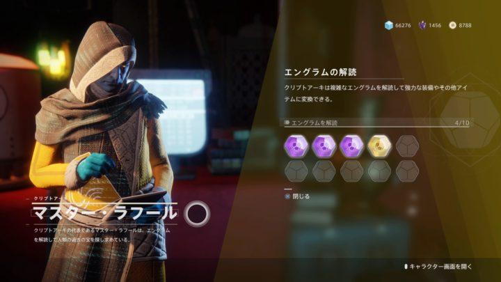 Destiny2 失 われ た 置き 土産