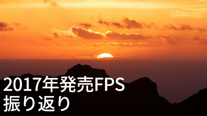 年末年始コラム:昨年リリースされたFPSで2017年を振り返る(11本)