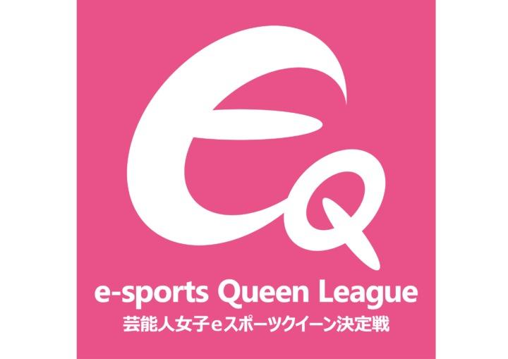 女性タレントによるeスポーツ戦「EQリーグ」プロジェクト発足、2018年4月よりリーグ戦開始