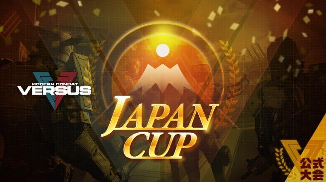 ジャパンカップ 予選