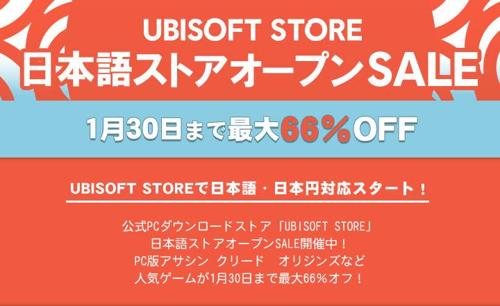 日本版UBISOFT STOREオープン、『R6S』を含むPCタイトル最大66%オフセール実施中