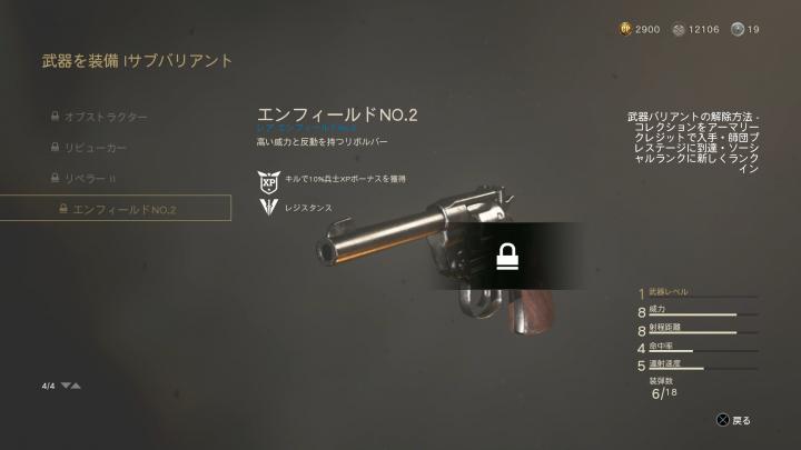 エンフィールドNO.2