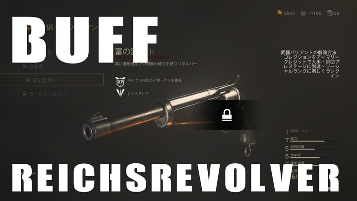 CoD:WWII: 最新アップデート配信、新武器「ライヒスリボルバー」強化やUI改善