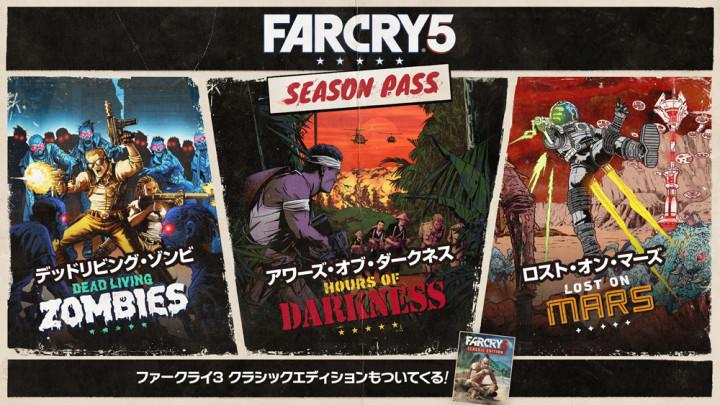 ファークライ5:日本語吹替声優発表、シーズンパスはベトナム兵・ゾンビ・火星人と対峙する3コンテンツ+HD版『ファークライ3』