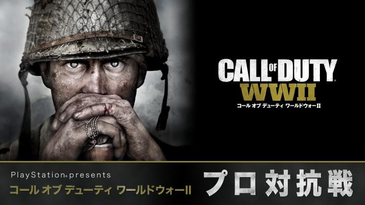 CoD:WWII:日本初!『コール オブ デューティ ワールドウォーII』の賞金付プロチーム対抗戦、闘会議2018で開催(賞金総額1,000万円)