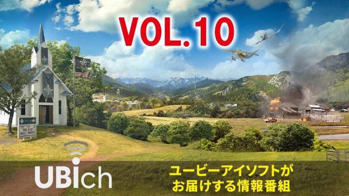 Ubich:『ゴーストリコン ワイルドランズ』新要素「救出モード」を視聴者と共にプレイ、エレキコミック今立、豊田萌絵など出演