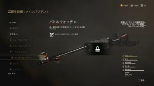 CoD:WWII:『Call of Duty: WWII(コール オブ デューティ ワールドウォー 2)』にて、M1941のバリアント「バトルウォッチⅡ」