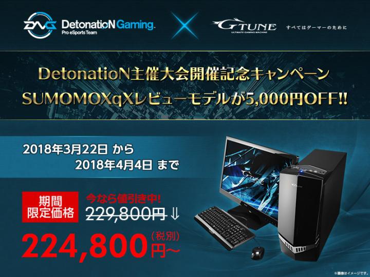 G-Tune:DetonatioN Gaming推奨ハイスペックPCが期間限定で5000円オフ