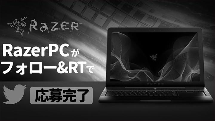 """注意喚起: """"RTでプレゼント""""詐欺発覚? Razer 日本アカウントが警告"""