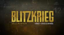 CoD:WWII:新イベント「電撃戦」開始、日本軍武器やグラウンドウォー、司令部の戦場化など