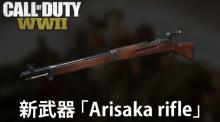 CoD:WWII: 日本軍の「三八式歩兵銃」や「五式自動小銃」含む5種の新武器実装へ