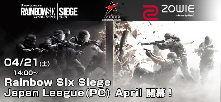 レインボーシックス シージ: 賞金付きトーナメント「Rainbow Six Siege Japan League」開催決定
