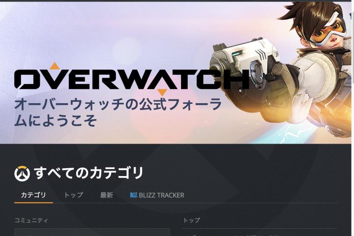 オーバーウォッチ:公式フォーラムの日本語版がついに登場