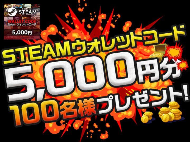 ALIENWARE ZONE:Steamウォレットコード5,000円分×100名プレゼント開催