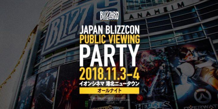 オーバーウォッチ:世界最高峰の戦いを巨大スクリーンで観戦しよう、公認イベント「Japan Blizzcon Public Viewing Party」11月3日開催