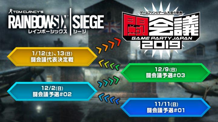 レインボーシックス シージ:公式イベント「PS4版国内最強チーム決定戦 2019」開催決定、登録受付開始