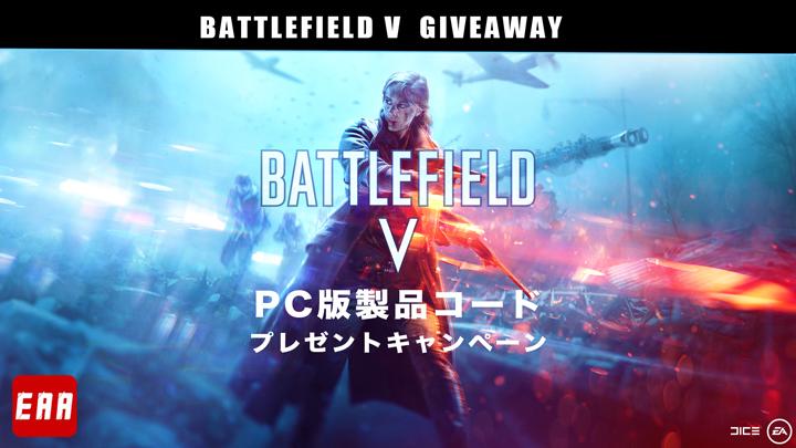 BF5:PC版『バトルフィールド V』プレゼントキャンペーン(10名)