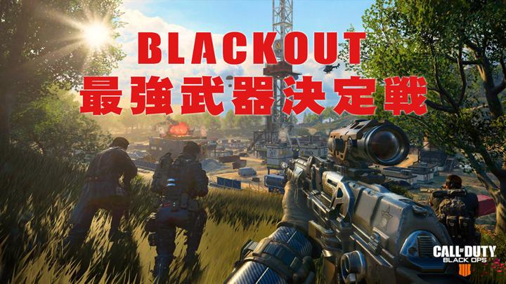 CoD:BO4:バトロワ「ブラックアウト」の強武器 & 人気スポット決定戦