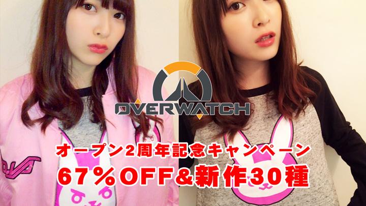 オーバーウォッチ:新作グッズ30種 & Tシャツ67%OFFキャンペーン開催中  – OVERWATCH-SHOP.JP 2周年記念