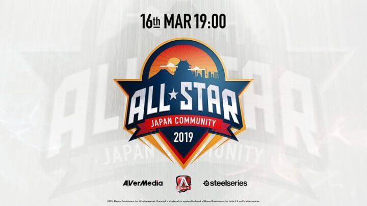 ALL STAR JAPAN COMMUNITY 2019