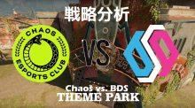 """レインボーシックス シージ:「Chaos Esports Club対BDS Esport」、最新プロリーグ試合から""""テーマパーク""""の戦略を分析"""