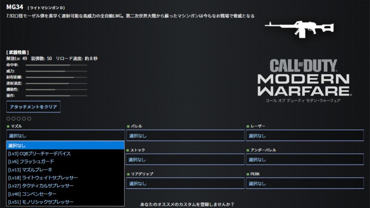 Cod mw アタッチメント