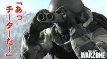 CoD:MW: 今週のアップデートより、キルカメラや観戦モードからのチーター通報が可能に
