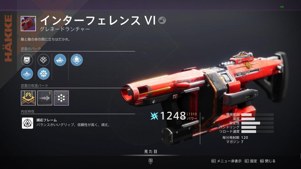 2 初心者 ディスティニー Destiny 2新規プレイヤーガイド